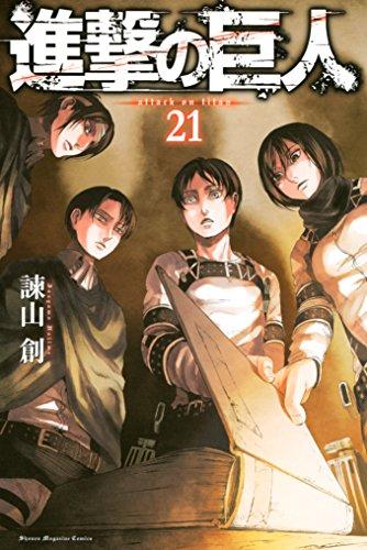 進撃の巨人(21) (週刊少年マガジンコミックス)