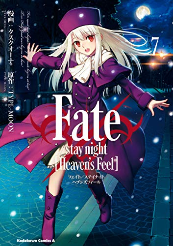 Fate/stay night [Heaven's Feel](7) (角川コミックス・エース)