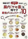 2週間で腸内「ヤセ菌」を増やす最強ダイエットフード10 - 毎日食べてもあきない70のレシピ - (ワニプラス)