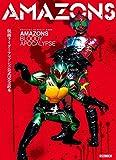 仮面ライダーアマゾンズ公式完全読本 (ホビージャパンMOOK 865)