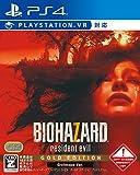バイオハザード7 レジデント イービル ゴールド エディション グロテスクバージョン 【CEROレーティング「Z」】 - PS4