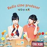 Radio time predator(レディオタイムプレデター)「佐倉としたい大西」番組テーマCD