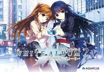 WHITE ALBUM2 ミニアフターストーリー
