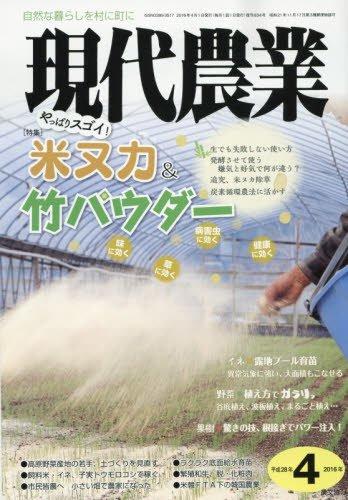 現代農業 2016年 04 月号 雑誌