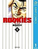 ROOKIES 1 (ジャンプコミックスDIGITAL)