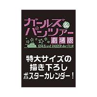 ガールズ&パンツァー劇場版(ポスターカレンダー) 2018年カレンダー