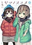 ヤマノススメ(16) (アース・スターコミックス)