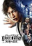 JUDGE EYES:死神の遺言 【Amazon.co.jp限定】アイテム未定 付 - PS4