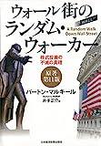 ウォール街のランダム・ウォーカー〈原著第11版〉 ―株式投資の不滅の真理