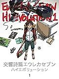 交響詩篇エウレカセブン ハイエボリューション 1 【特典映像付き】