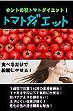 トマトダイエット: ホントの夜トマトダイエット