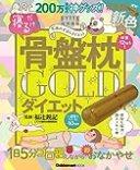 寝るだけ!  骨盤枕ダイエット GOLD (学研ヒットムック)