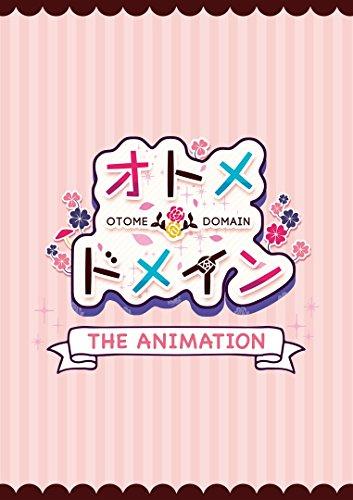 オトメ*ドメイン THE ANIMATION [DVD]