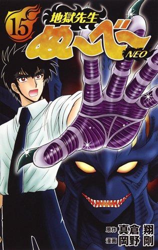 地獄先生ぬ~べ~NEO 15 (ジャンプコミックス)