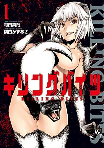 キリングバイツ1(ヒーローズコミックス)