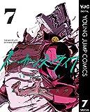 ノー・ガンズ・ライフ 7 (ヤングジャンプコミックスDIGITAL)
