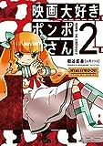 【Amazon.co.jp限定】映画大好きポンポさん2 描き下ろしオリジナルイラストカード付