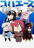 コハエースDX (角川コミックス)