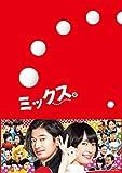 ミックス。 豪華版Blu-ray