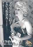 マリリン・モンローという生き方 (新人物往来社文庫)