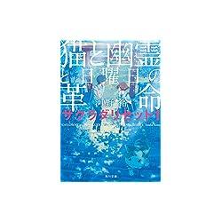 猫と幽霊と日曜日の革命 サクラダリセット1<サクラダリセット(新装版/角川文庫)>