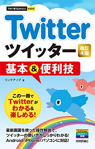 今すぐ使えるかんたんmini Twitter ツイッター 基本&便利技 [改訂4版]