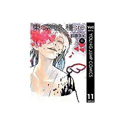 東京喰種トーキョーグール:re 11 (ヤングジャンプコミックスDIGITAL)