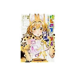 けものフレンズ ‐ようこそジャパリパークへ!‐ (2) (角川コミックス・エース)