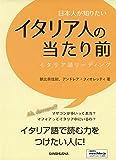 日本人が知りたいイタリア人の当たり イタリア語リーディング