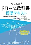 IMG_3016-1-1024x768 ドローン検定(無人航空従事者試験)を申し込んでみた!