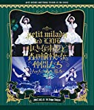 petit milady 3rd LIVE 小さな淑女と森の愉快な仲間たち~ムッチュ☆森へ還る~ [Blu-ray]