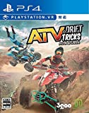 ATV ドリフト アンド トリックス 【Amazon.co.jp限定】オリジナルPC&スマホ壁紙 配信 - PS4