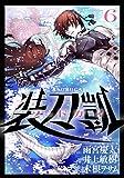 ソードガイ 装刀凱(6) (ヒーローズコミックス)