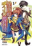 異世界チート魔術師(1) (角川コミックス・エース)