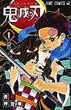 鬼滅の刃 1 (ジャンプコミックス)