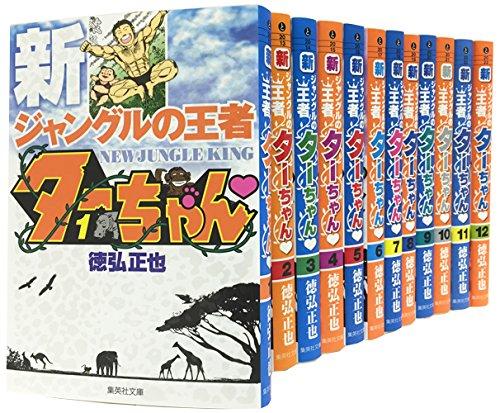 新ジャングルの王者 ターちゃん 文庫版 コミック 全12巻完結セット (集英社文庫―コミック版)