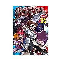 ポケットモンスタースペシャル 53 (てんとう虫コミックススペシャル)
