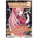 YUBESHI 2【書籍】[アダルト]