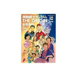 機動戦士ガンダム THE ORIGIN(24)<機動戦士ガンダム THE ORIGIN> (角川コミックス・エース)
