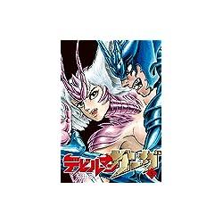 デビルマンサーガ 5 (ビッグコミックススペシャル)