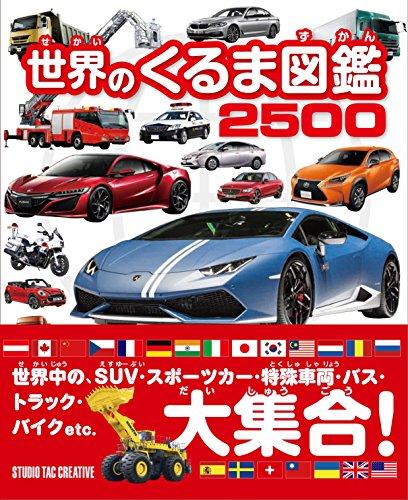世界のくるま図鑑 2500