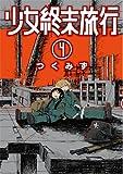 少女終末旅行 4 (BUNCH COMICS)