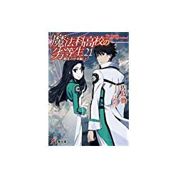 魔法科高校の劣等生(21) 動乱の序章編〈上〉 (電撃文庫)