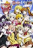 魔法少女リリカルなのはViVid (20) リリカル☆マジカル セットアップポスター付特装版 (角川コミックス・エース)
