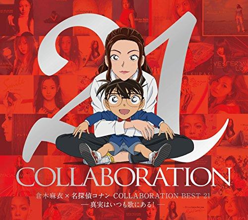 倉木麻衣×名探偵コナン COLLABORATION BEST 21 -真実はいつも歌にある!- (初回限定盤) (DVD付)