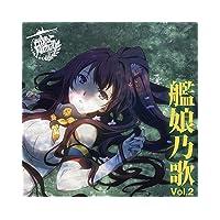 """""""艦娘乃歌"""" Vol.2"""