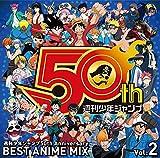 【早期購入特典あり】週刊少年ジャンプ50th Anniversary BEST ANIME MIX vol.2(オリジナルステッカー付)