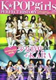 K★POP girls PERFECT HISTORY―少女時代&KARA (MSムック)