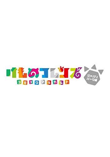 【Amazon.co.jp限定】けものフレンズ コミックアラカルト ジャパリパーク編 その2 オリジナルアクリルスタンド付限定版