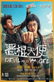 Devil And Angel (E Gun Tian Shi)
